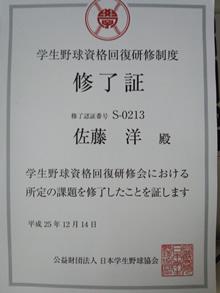 IMG_20131216_084900582